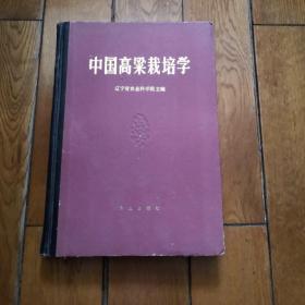 中国高粱栽培学(精装本)