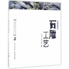 云南剑川石雕工艺