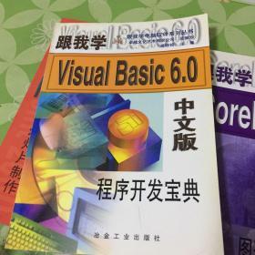 跟我学Visual Basic 6.0中文版:程序开发宝典