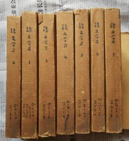 语文学习 (1951创刊号1~3期 1952年1~12期 1953年1~12期 1954年1~12期)共39本