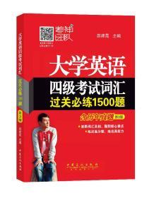 大学英语四级考试词汇过关必练1500题(第3版)