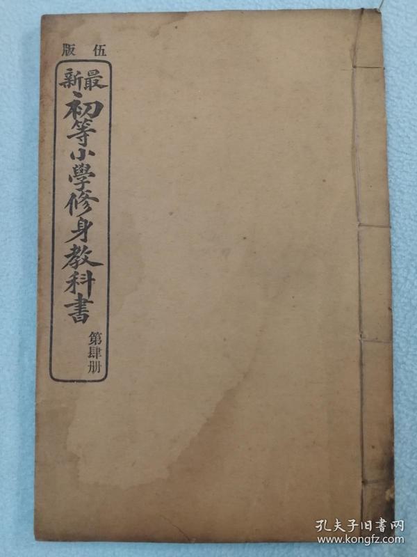 最新初等小学修身教科书(第四册)