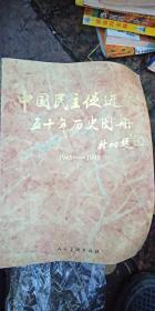 中国民主促进会五十年历史图册:1945—1995