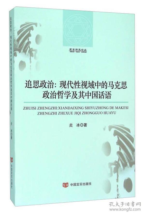 追思政治:现代性视域中的马克思政治哲学及其中国话语