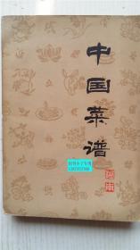 中国菜谱(湖南) 《中国菜谱》编写组 中国财政经济出版社