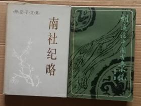 胡适论中国古典小说