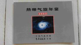 热带气旋年鉴2003