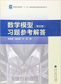 数学模型习题参考解答(第4版)