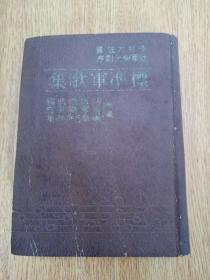 1940年《标准军歌集》【教练版】一册全,书前有战时彩绘32面,南京爆击的歌·讨匪行·奉天会战·北大营·海南岛上陆之歌·汉口攻略之歌·南京陷落祝歌·满蒙建国歌·吴淞镇上陆战等175首