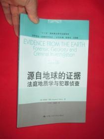 源自地球的证据:法庭地质学与犯罪侦查(小16开)