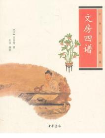 《文房四谱》(中华书局)