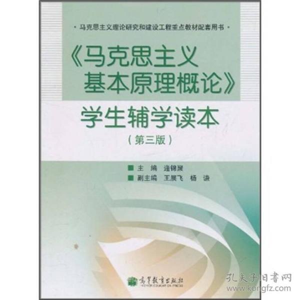 《马克思主义基本原理概论》学生辅学读本(第3版)