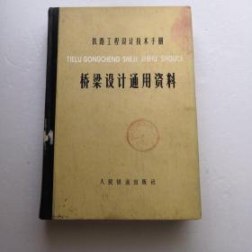 铁路工程设计技术手册:桥梁设计通用资料(精装本)