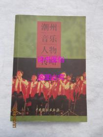 潮州音乐人物传略