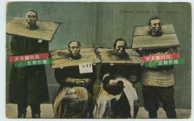 清末1910年带枷锁的犯人囚犯老明信,贴清代香港2分邮票两枚,于1910年实寄过