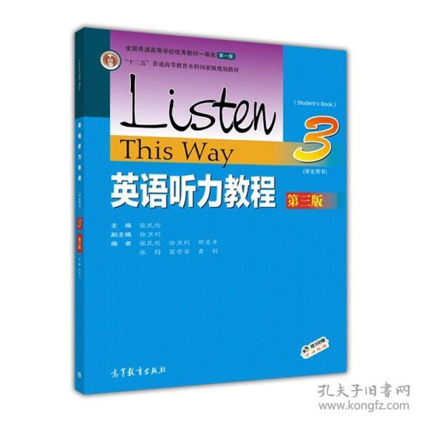 """英语听力教程3/""""十二五""""普通高等教育本科国家级规划教材"""