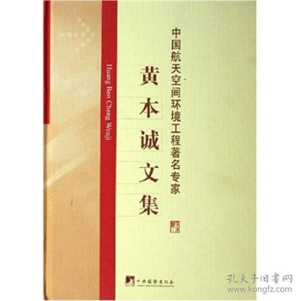 中国航天空间环境工程著名专家:黄本诚文集
