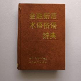 金融新语、术语、俗语辞典(精装本)