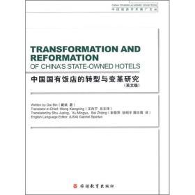 中国国有饭店的转型与变革研究(英文版)