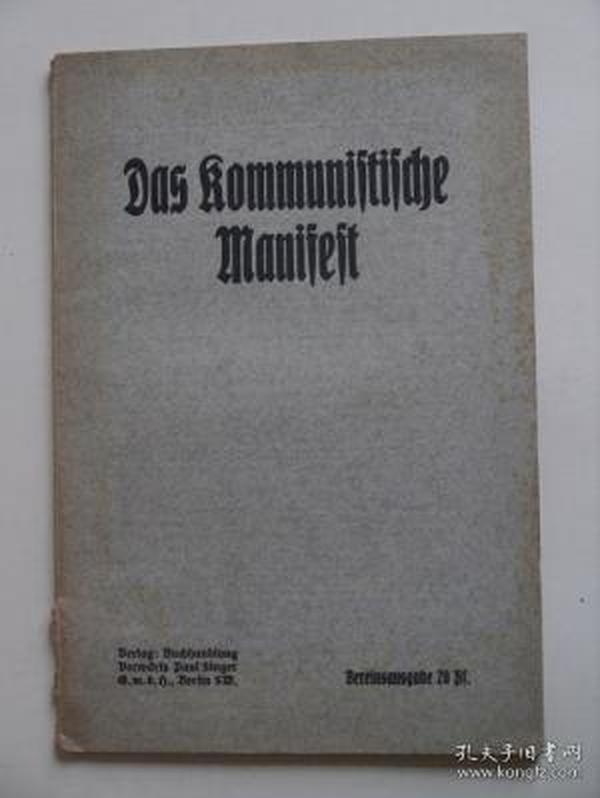 1912年德文版《共产党宣言》