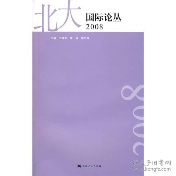 北大国际论丛2008