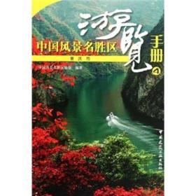 重慶市-中國風景名勝區游覽手冊-4