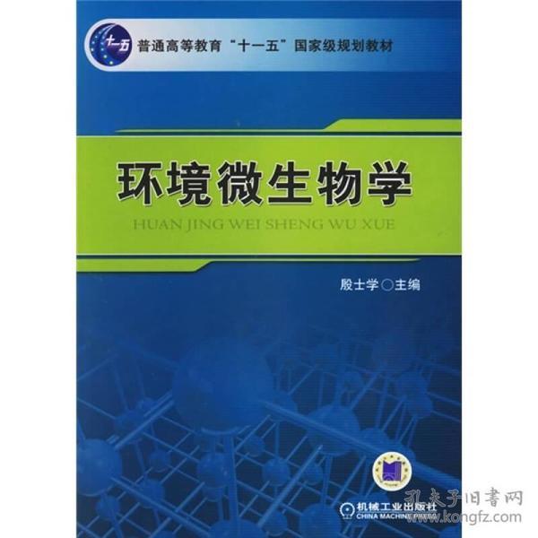 """环境微生物学/普通高等教育""""十一五""""国家级规划教材"""