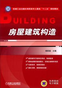 """房屋建筑构造/机械工业出版社高职高专土建类""""十二五""""规划教材"""
