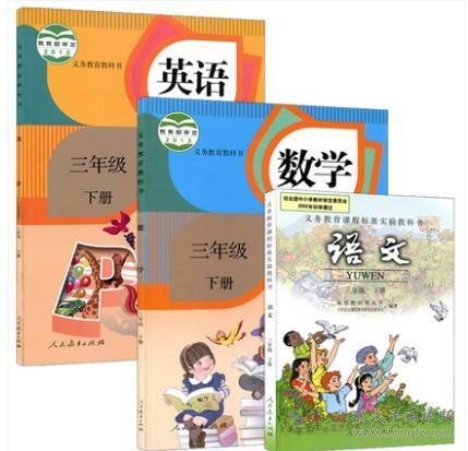 2018新版小学3三年级下册语文数学英语书全套共3本人教版三年级下册图片