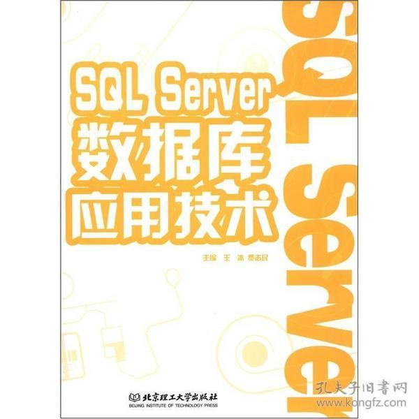 9787564064310SQL Server数据库应用技术