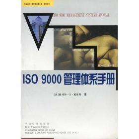 科文西方工商管理经典文库.管理系列:ISO 9000 管理体系手册