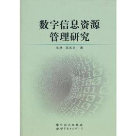 数字信息资源管理研究