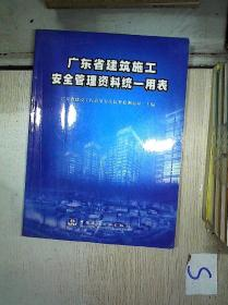 广东省建筑施工安全管理资料统一用表/