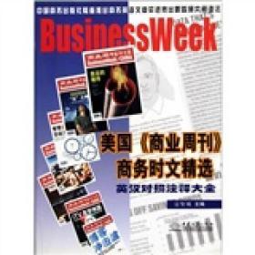 美国《商业周刊》商务时文精选:英汉对照注释大全