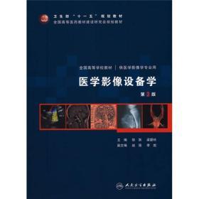 9787117130684医学影像设备学