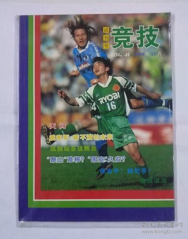 竞技1996年10月(试刊号)