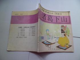 儿童版彩画全本三国演义(三)诸葛下山
