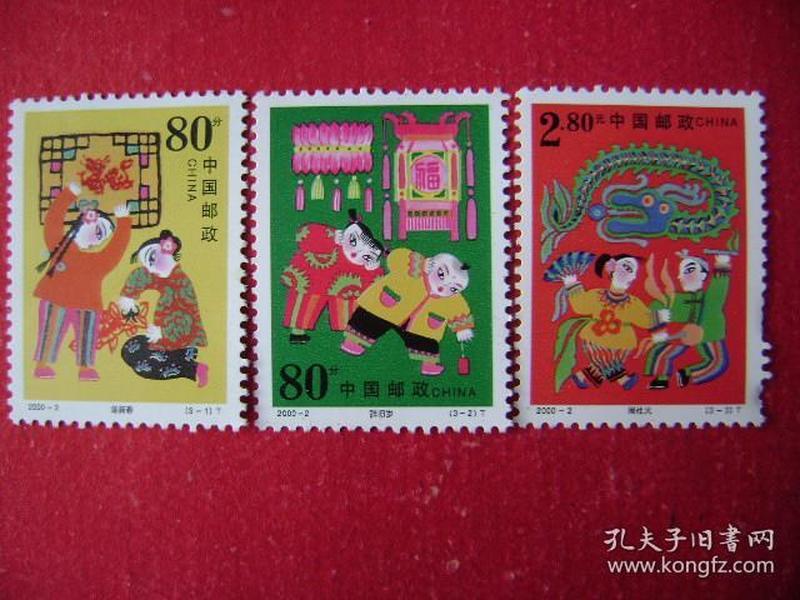 2000年邮票:82.20-2.3全