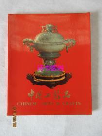 中国工艺品(图册)