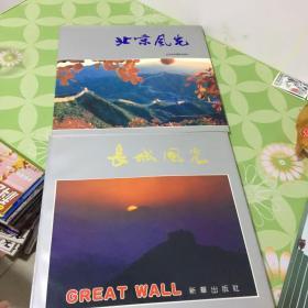 长城风光+北京风光(2本合售)