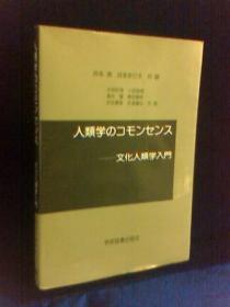 文化人类学入门(日文原版)