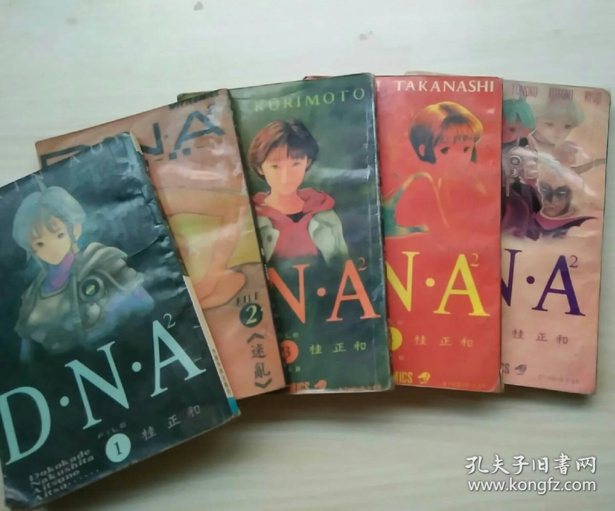 漫画DNA桂正和贵州人民出版社漫画兽妖狐图片