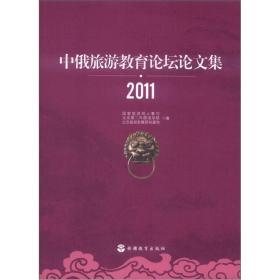 中俄旅游教育论坛论文集2011