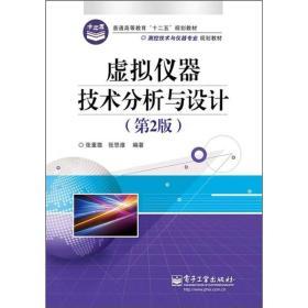 虚拟仪器技术分析与设计-(第2版)