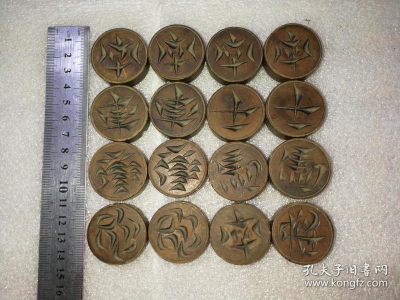 民间自制? 中国象棋  32枚 每枚都有豁口 有年代