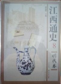 江西通史 8 明代卷 2017年8月3次