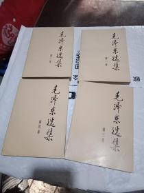 毛泽东选集1一4