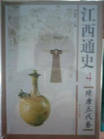 江西通史 4 隋唐五代卷 2017年8月3次