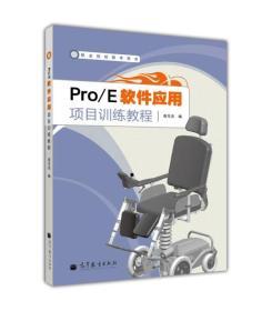9787040351040Pro/E软件应用项目训练教程