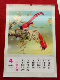 怀旧收藏 八十年代挂历年历单页《红寿带》彩色画